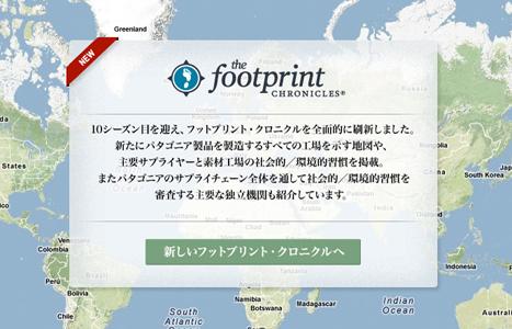 Footprint-Chronicles-jp