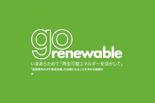 JP-go-renewable