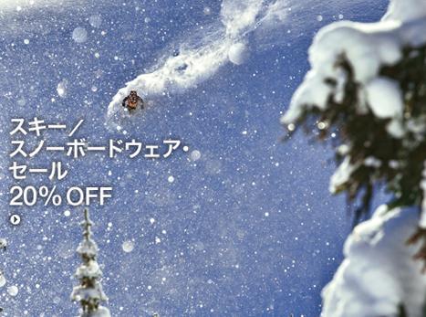 Snow_sale_2013